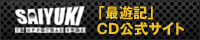 「最遊記」CD公式サイト